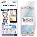 AQUOS sense2 フィルム ノングレア液晶保護フィル...