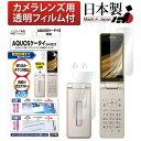 docomo AQUOSケータイ SH-02L / SoftBank Y mobile AQUOSケータイ3 805SH 806SH ノングレア液晶保護フィルム3 防指紋 反射防止 ギラつき防止 気泡消失 携帯電話 ASDEC アスデック NGB-SH02L