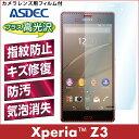 【Xperia Z3】AFP液晶保護フィルム 指紋防止 自己修復 防汚 気泡消失 SO-01G & SOL26 & 401SO 用ASDEC(アスデック) 【ポイント5倍】