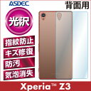 【Xperia Z3 用 背面カバーフィルム / 光沢】 SO-01G SOL26 401SO 背面保護フィルム 指紋防止 防汚 気泡消失 ASDEC アスデック 【ポイント5倍】