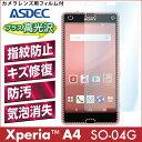 【Xperia A4 SO-04G 用】AFP液晶保護フィルム 指紋防止 自己修復 防汚 気泡消失 ASDEC(アスデック) 【ポイント5倍】