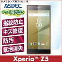 【Xperia Z5】AFP液晶保護フィルム 指紋防止 自己修復 防汚 気泡消失 SO-01H & SOV32 & 501SO 用ASDEC アスデック 【ポイント5倍】