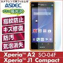 【Xperia A2 SO-04F / SONY Xperia J1 Compact 用】AFP液晶保護フィルム 指紋防止 自己修復 防汚 気泡消失 楽天モバイル ASDEC(アスデック) 【2/26 10:00からポイント10倍】
