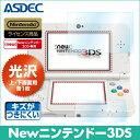 【Newニンテンドー 3DS用(上下画面用各1枚入り)】光沢液晶保護フィルム カバー Nintendo ASDEC(アスデック) 【ポイント10倍】