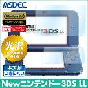 【Newニンテンドー3DS LL 用(上下画面用各1枚入り)】光沢液晶保護フィルム カバー Nintendo ASDEC アスデック 【ポイント10倍】