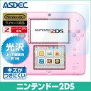 【ニンテンドー2DS 用(上下画面用各1枚入り)】光沢液晶保護フィルム カバー Nintendo ASDEC アスデック 【ポイント10倍】