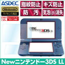 Newニンテンドー3DS LL 光沢液晶保護フィルム(上下画...