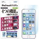 Apple iPod touch アイポッド タッチ 第7 6 5世代(カメラ付全モデル) フィルム AFP液晶保護フィルム2 指紋防止 キズ防止 防汚 気泡消失 A2178 A1574 A1509 A1421 ASDEC アスデック AHG-IPT01