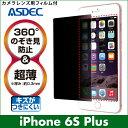 iPhone 6s Plus 覗き見防止フィルター 覗き見防止フィルム 360°のぞき見防止 超薄 厚さ0.3mm ギラつき防止 ASDEC アスデック RP-IPN08