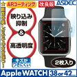 【Apple WATCH 用(改良版)】AR液晶保護フィルム 映り込み抑制 高透明度 38mmケース 42mmケース ASDEC(アスデック) 【ポイント10倍】10P29Jul16