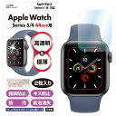 Apple Watch 44mm/40mm SE Series 6 Series 5 Series 4 【2枚入り】 フィルム AFP液晶保護フィルム3 指紋防止 キズ防止 防汚 気泡消失 ASDEC アスデック ASH-APW05 ASH-APW06
