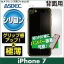 【iPhone7 用 背面カバーフィルム / シリコン】 背面保護フィルム ASDEC(アスデック)【ポイント5倍】