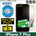 【iPhone 7 Plus 用 背面カバーフィルム / シリコン】 背面保護フィルム ASDEC(アスデック)【11/5 20時からポイント10倍】