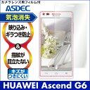 【HUAWEI Ascend G6 用】ノングレア液晶保護フィルム3 防指紋 反射防止 ギラつき防止 気泡消失 格安スマホ ASDEC(アスデック) 【ポイント5倍】