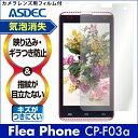 【covia Flea Phone CP-F03a用】ノングレア液晶保護フィルム3 防指紋 反射防止 ギラつき防止 気泡消失 格安スマホ ASDEC(アスデック) 【ポイント5倍】