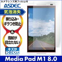 【Media Pad M1 8.0 403HW 用】ノングレア液晶保護フィルム3 防指紋 反射防止 ギラつき防止 気泡消失 SIMフリー タブレット ASDEC(アスデック) 【ポイント5倍】