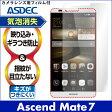 【Huawei Ascend Mate7 ( Ascend Mate 7 )用】ノングレア液晶保護フィルム3 防指紋 反射防止 ギラつき防止 気泡消失 格安スマホ ASDEC(アスデック) 【ポイント10倍】10P28Sep16