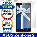 【ZenFone2 用】ノングレア液晶保護フィルム3 防指紋 反射防止 ギラつき防止 気泡消失 楽天モバイル 格安スマホ ASDEC(アスデック) 【ポイント5倍】
