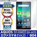 【楽天モバイル AQUOS SH-RM02 / DMM mobile AQUOS SH-M02...