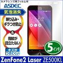 【ZenFone2 Laser ZE500KL (5インチ)用】ノングレア液晶保護フィルム3 防指紋 反射防止 ギラつき防止 気泡消失 楽天モバイル 格安スマホ ASDEC(アスデック) 【ポイント5倍】
