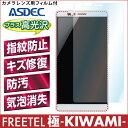 【FREETEL 極 -KIWAMI-用】AFP液晶保護フィルム 指紋防止 自己修復 防汚 気泡消失 格安スマホ ASDEC(アスデック) 【10/20 20:00からポイント10倍】