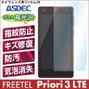 【FREETEL Priori3 LTE用】AFP液晶保護フィルム 指紋防止 自己修復 防汚 気泡消失 格安スマホ ASDEC アスデック 【ポイント5倍】