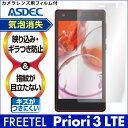 【FREETEL Priori3 LTE用】ノングレア液晶保護フィルム3 防指紋 反射防止 ギラつき防止 気泡消失 ASDEC(アスデック) 【ポイント10倍】