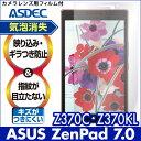 【ASUS ZenPad 7.0 (Z370C/Z370KL)用】ノングレア液晶保護フィルム3 防指紋 反射防止 ギラつき防止 気泡消失 タブレット ASDEC アスデック 【ポイント10倍】