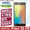 【FREETEL Priori3S LTE用】AFP液晶保護フィルム 指紋防止 自己修復 防汚 気泡消失 格安スマホ ASDEC アスデック 【ポイント5倍】