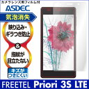 【FREETEL Priori3S LTE用】ノングレア液晶保護フィルム3 防指紋 反射防止 ギラつき防止 気泡消失ASDEC(アスデック) 【ポイント10倍】