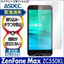 【ZenFone Max (ZC550KL) 用】ノングレア液晶保護フィルム3 防指紋 反射防止 ギラつき防止 気泡消失 格安スマホ ASDEC(アスデック) 【ポイント5倍】