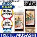 【FREETEL MUSASHI 用】ノングレア液晶保護フィルム3 両面 防指紋 反射防止 ギラつき防止 気泡消失 格安スマホ ASDEC(アスデック) 【ポイント10倍】10P03Dec16