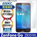【ZenFone Go ZB551KL用】ノングレア液晶保護フィルム3 防指紋 反射防止 ギラつき防止 気泡消失 楽天モバイル 格安スマホ ASDEC(アスデック) 【ポイント5倍】