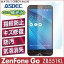 【ZenFone Go ZB551KL 用】AFP液晶保護フィルム 指紋防止 自己修復 防汚 気泡消失 格安スマホ ASDEC(アスデック) 【ポイント5倍】