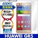 【HUAWEI GR5 用】ノングレア液晶保護フィルム3 防指紋 反射防止 ギラつき防止 気泡消失 格安スマホ ASDEC(アスデック) 【ポイント5倍】