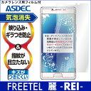 【FREETEL 麗 REI 用】ノングレア液晶保護フィルム3 防指紋 反射防止 ギラつき防止 気泡消失 格安スマホ ASDEC(アスデック) 【ポイント5倍】