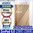 【ASUS ZenPad 8.0 (Z380M/Z380KNL/Z380C/Z380KL)用】ノングレア液晶保護フィルム3 楽天モバイル 防指紋 反射防止 ギラつき防止 気泡消失 タブレット ASDEC(アスデック) 【ポイント10倍】