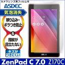 【ASUS ZenPad C 7.0 (Z170C)用】ノングレア液晶保護フィルム3 防指紋 反射防止 ギラつき防止 気泡消失 タブレット ASDEC アスデック 【ポイント10倍】