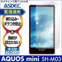 【AQUOS mini SH-M03用】ノングレア液晶保護フィルム3 楽天モバイル 防指紋 反射防止 気泡消失 ASDEC アスデック 【ポイント5倍】