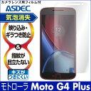 【モトローラ Moto G4 Plus用】ノングレア液晶保護フィルム3 防指紋 反射防止 ギラつき防止 気泡消失ASDEC(アスデック) 【ポイント5倍】