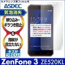【ZenFone3 (ZE520KL) 用】ノングレア液晶保護フィルム3 防指紋 反射防止 ギラつき防止 気泡消失 楽天モバイル 格安スマホ ASDEC(アスデック) 【ポイント5倍】