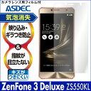【ZenFone 3 Deluxe (ZS550KL) 用】ノングレア液晶保護フィルム3 防指紋 反射防止 ギラつき防止 気泡消失 楽天モバイル 格安スマホ ASDEC(アスデック) 【ポイント10倍】