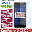 【ZenFone3 (ZE520KL) 用】AFP液晶保護フィルム 指紋防止 自己修復 防汚 気泡消失 楽天モバイル 格安スマホ ASDEC(アスデック) 【ポイント10倍】