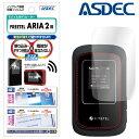 FREETEL ARIA2 ノングレア液晶保護フィルム3 防指紋 反射防止 ギラつき防止 気泡消失 ASDEC アスデック NGB-FTJ162A