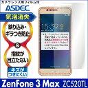 【ZenFone 3 Max ZC520TL [5.2インチ] 用】ノングレア液晶保護フィルム3 防指紋 反射防止 ギラつき防止 気泡消失楽天モバイル 格安スマホ ASDEC アスデック 【ポイント5倍】