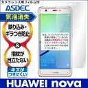 HUAWEI nova ノングレア液晶保護フィルム3 防指紋 反射防止 ギラつき防止 気泡消失 楽天モバイル ASDEC アスデック NGB-HWNV