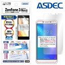 ZenFone3 Max ZC553KL 5.5インチ フィルム ノングレア液晶保護フィルム3 防指紋 反射防止 ギラつき防止 気泡消失 楽天モバイル ASDEC アスデック NGB-ZC553KL
