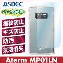 Aterm MP01LN AFP液晶保護フィルム2 指紋防止 キズ防止 防汚 気泡消失 ASDEC アスデック AHG-MP01LN