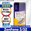 ZenFone 5 ZE620KL / ZenFone 5Z ZS620KL ノングレア液晶保護フィルム3 防指紋 反射防止 ギラつき防止 気泡消失 楽天モバイル ASDEC アスデック NGB-ZE620KL