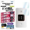 HUAWEI Mobile WiFi E5785 フィルム AFP液晶保護フィルム3 指紋防止 キズ防止 防汚 気泡消失 ASDEC アスデック ASH-E5785